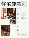 住宅建築 2014年8月号(No.446)