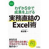 Amazon.co.jp: わずか5分で成果を上げる 実務直結のExcel術 電子書籍: 奥谷 隆一: Kindleストア
