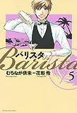 バリスタ 5巻 (芳文社コミックス)