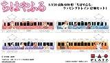 1/150 京阪600形「ちはやふる」ラッピングトレイン (2輌セット)