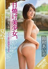 プレステージ夏祭り2013 日焼け美少女。 [DVD]