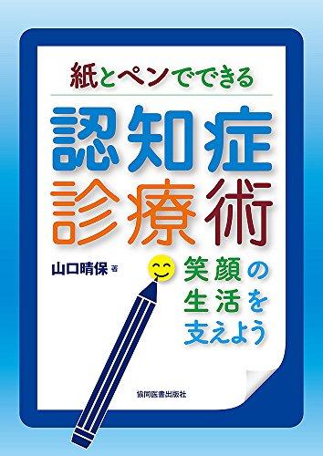 紙とペンでできる認知症診療術 - 笑顔の生活を支えよう