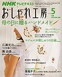NHK おしゃれ工房 2008年 05月号 [雑誌]