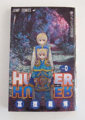 HUNTER×HUNTER ハンター×ハンター 0巻 【 クラピカ追憶編 】