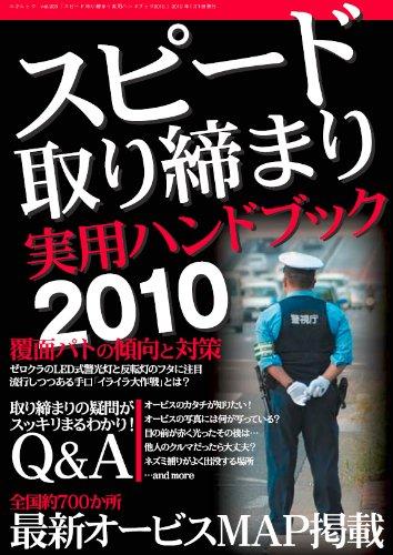 Speed ??crackdown practical handbook 2010 (three years old mook VOL. 283) (2009) ISBN: 4861992400 [Japanese Import] PDF