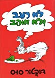 Image of Green Eggs and Ham (Hebrew) Lo Ra-ev Velo Ohev (Hebrew Edition)
