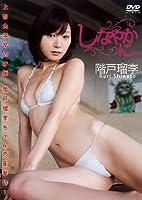 階戸瑠李 DVD『しなやかに…』