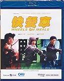 Wheels on Meals [Blu-ray]