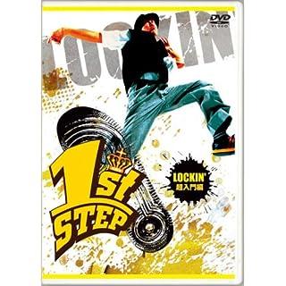 1st STEP LOCKIN\' 超入門編 [DVD]