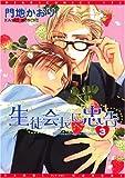 生徒会長に忠告 3 (ディアプラスコミックス)