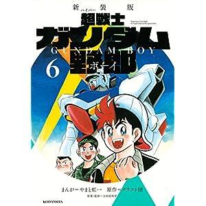 新装版 超戦士 ガンダム野郎(6)<完> (KCデラックス コミッククリエイト)