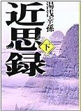 近思録〈下〉 (タチバナ教養文庫)