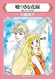 訳ありな花嫁 セット vol.1 (ハーレクインコミックス)