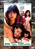 日活名作ロマンシリーズDVD-BOX 女優選集 Vol.2