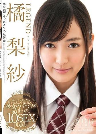 橘梨紗 LEGEND [DVD]