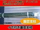イボ付き園芸支柱 [イボ支柱] 11mm×1800mm (100本入り)