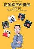 筒美京平の世界[増補新訂版] 作曲家・筒美京平データブック1966-2011 (P-Vine Books)