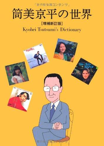 筒美京平の世界 作曲家・筒美京平データブック1966-2011