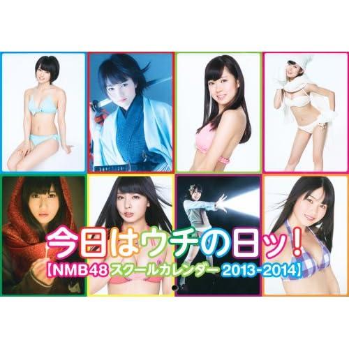 今日はウチの日ッ!  ―NMB48 スクールカレンダー 2013-2014― (ヨシモトブックス) ([カレンダー])