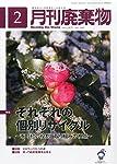 廃棄物 2015年 02 月号 [雑誌]