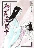 [坂口安吾作品シリーズ]桜の森の満開の下