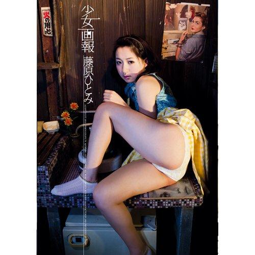 少女画報 藤原ひとみ [DVD]