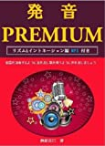 ���� PREMIUM ���Y��&�C���g�l�[�V�����ҁ@>>MP3�t��<< ����PREMIUM