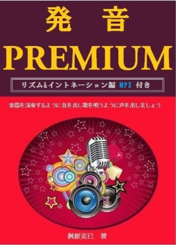 発音 PREMIUM リズム&amp;イントネーション編 >>MP3付き<<