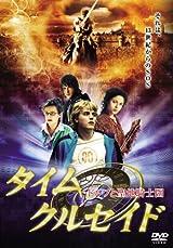 タイムクルセイド ドルフと聖地騎士団[DVD]
