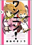 ワンニン!(1) (KCx(ARIA))