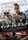 インターナル・アフェア [DVD]