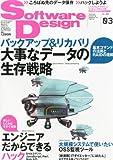 Software Design (ソフトウェア デザイン) 2012年 03月号