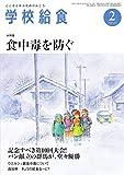 学校給食 2016年2月号 (2016-01-15) [雑誌]