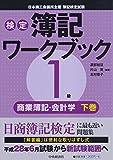 1級商業簿記・会計学 下巻 (【検定簿記ワークブック】)