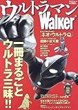 ウルトラマンWalker  62484‐75 (カドカワムック)