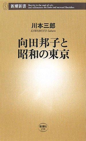 向田邦子と昭和の東京
