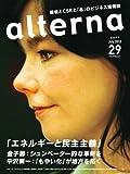 オルタナ2012年7月号(メディアパルムック)