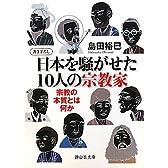 日本を騒がせた10人の宗教家 (静山社文庫)