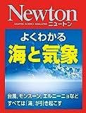 Newton よくわかる 海と気象: 台風,モンスーン,エルニーニョなど すべては「海」が引き起こす