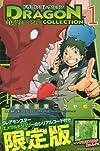 ドラゴンコレクション 竜を統べるもの(1)限定版 (プレミアムKC)