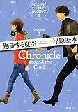 廻旋する夏空: クロニクル・アラウンド・ザ・クロックII (新潮文庫)