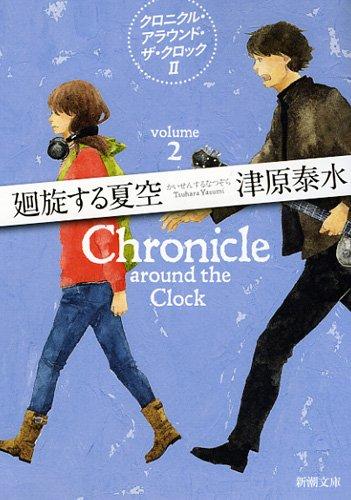 廻旋する夏空―クロニクル・アラウンド・ザ・クロック〈2〉