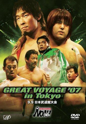 PRO-WRESTLING NOAH GREAT VOYAGE'07 9.9 日本武道館大会 [DVD]