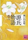 源氏物語 巻八 (講談社文庫)