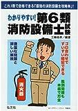 わかりやすい!第6類消防設備士試験 (国家・資格シリーズ 186)