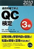 過去問題で学ぶQC検定3級〈2010(3月・9月分収録)〉
