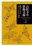 古社寺の装飾文様 ― 素描でたどる、天平からの文化遺産 上巻 (青幻舎ビジュアル文庫シリーズ)