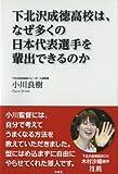 下北沢成徳高校は、なぜ多くの日本代表選手を輩出できるのか