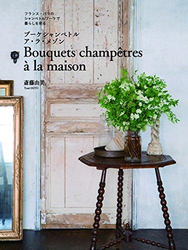 ブーケシャンペトル ア・ラ・メゾン パリのシャンペトルブーケで暮らしを彩る