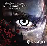 20th Anniversary All Time Best ?革命の系譜?(通常盤)
